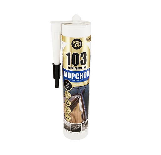 Клей-герметик МОРСКОЙ 103 POINT, черный 290 мл