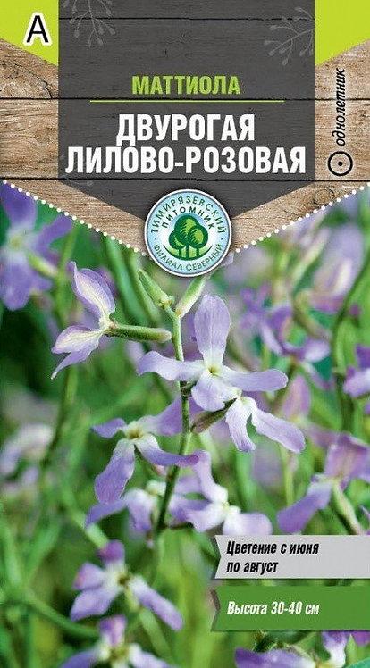 Семена Тимирязевский питомник цветы маттиола лилово-розовая 0,5г 11604175