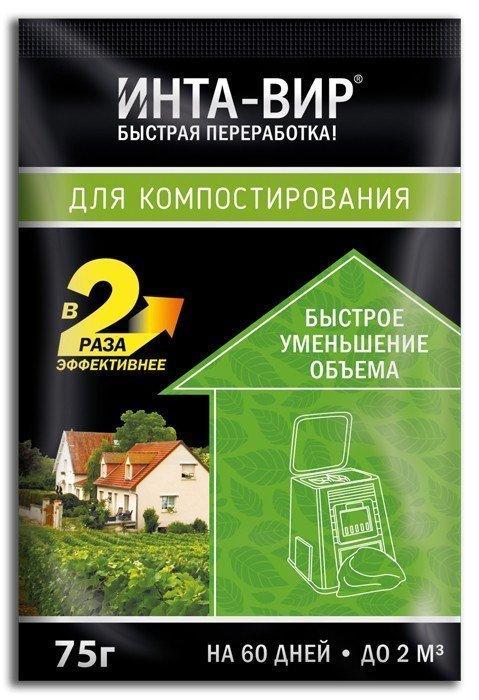 Средство для компостирования Инта Вир 75 гр. в шоубоксе 11587857
