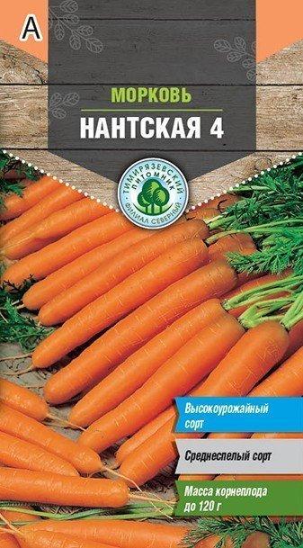 Семена Тимирязевский питомник морковь Нантская 4г 11604131