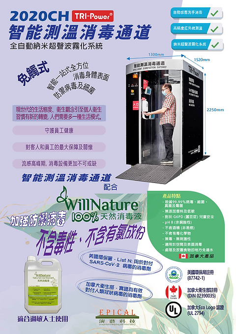 2020CH catalogue  (WillNature).png