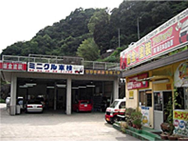 整備工場駐車場