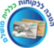 לוגו כללית מושלם לספקים.jpg