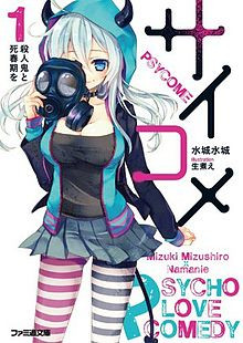 Psycho Love Comedy Review - Volume One