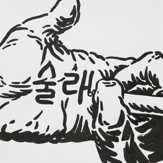 자필서명, 39.4X39.4cm, 켄트지에 먹, 2016