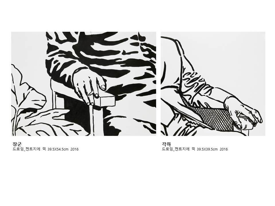 장군 각하, 39.4x54.5cm, 캔트지에 먹, 2016