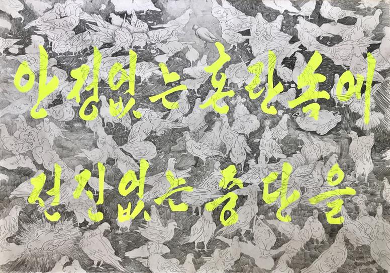 찌라시, 135X165cm, 장지에 아크릴, 연필,  2017