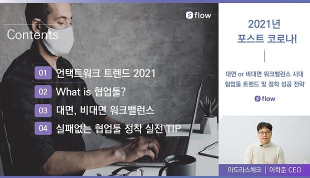 FLOW_webinar