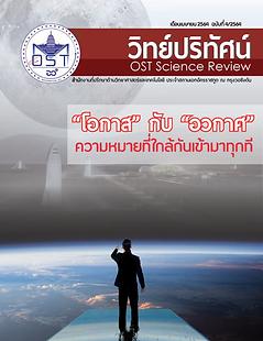 STnews_April+21 page 1.png
