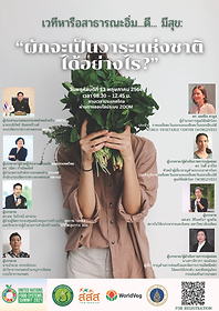 (TH) Healthy Diet Should Thailand have a