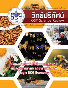 OST+Science+Review+May+2021 cover.jpg