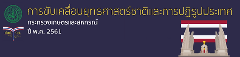banner ยุทธศาสตร์ชาติ 2.png