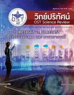 OST+Science+Review+March+2021 cover.png