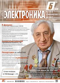 Гетерогенная интеграция как один из путей выхода российской микроэлектроники из кризиса