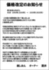 価格改定のお知らせ2019.JPEG