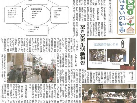 「西鶴賀エリアリノベーションワークショップ」 2019.4