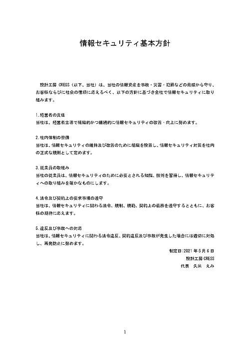 基本方針_page-0001.jpg