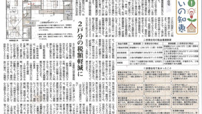 「お得な2世帯住宅」 2018.4