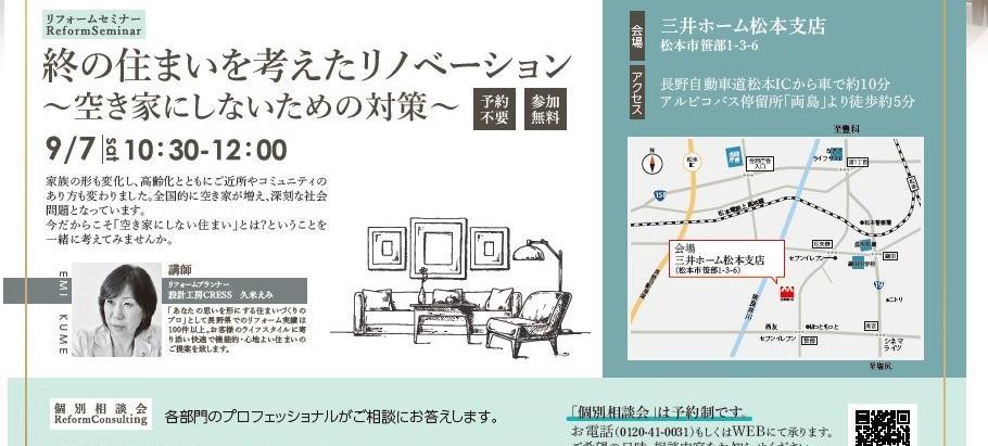 三井のリフォームフェアのお知らせ