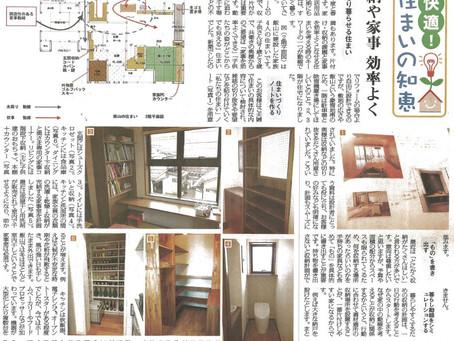 「収納や家事効率よく」 2016.4