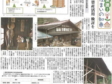 「住宅資産活用 検討を」 2015.7