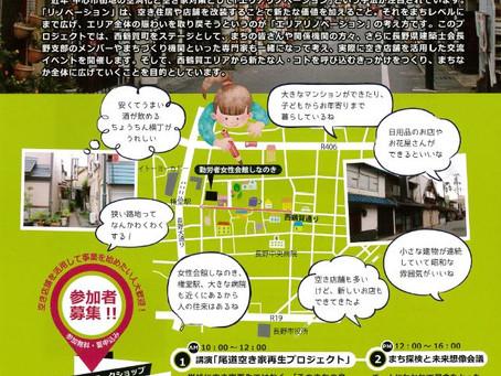 西鶴賀エリアリノベーションワークショップの開催