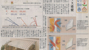 「遮・断熱ガラス重要」 2014.10