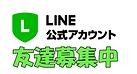 LINE公式.png