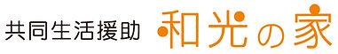 wakou_Logo2.jpg