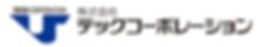 バナー用_テックコーポレーションロゴ.png