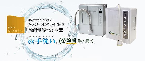 テックコーポ_除菌電解水給水器.jpg