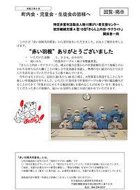 共同募金会6と9-1.jpg