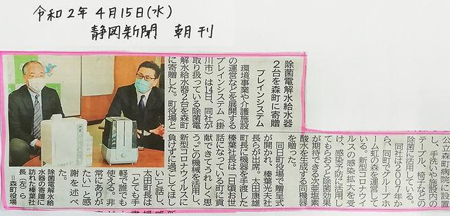 新聞記事sx.jpg