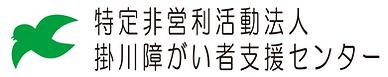 shougaisha_shien_center.png