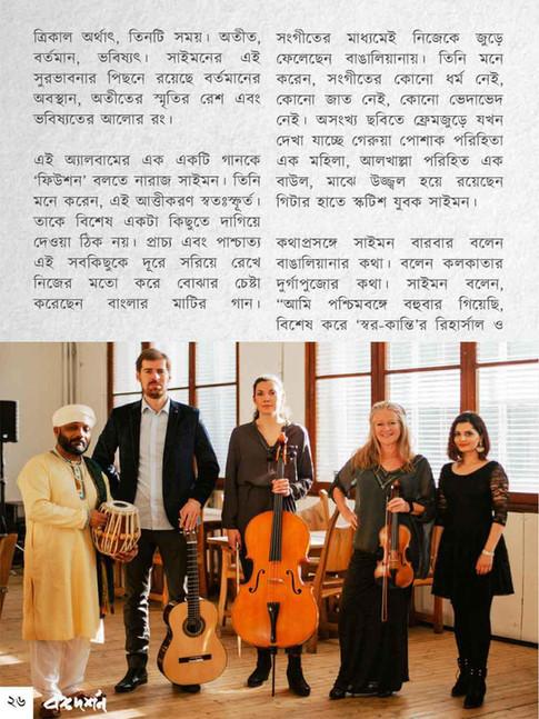 puja sankhya 1426 Bongodorshon-page-028.
