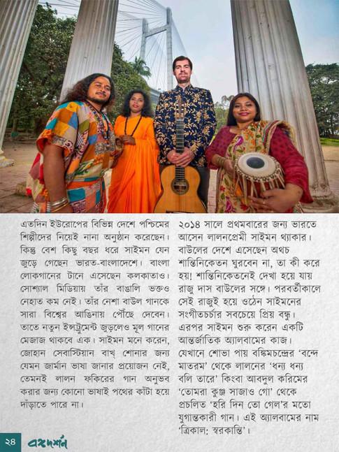 puja sankhya 1426 Bongodorshon-page-026.