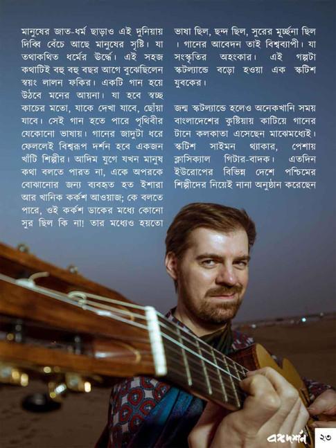 puja sankhya 1426 Bongodorshon-page-025.
