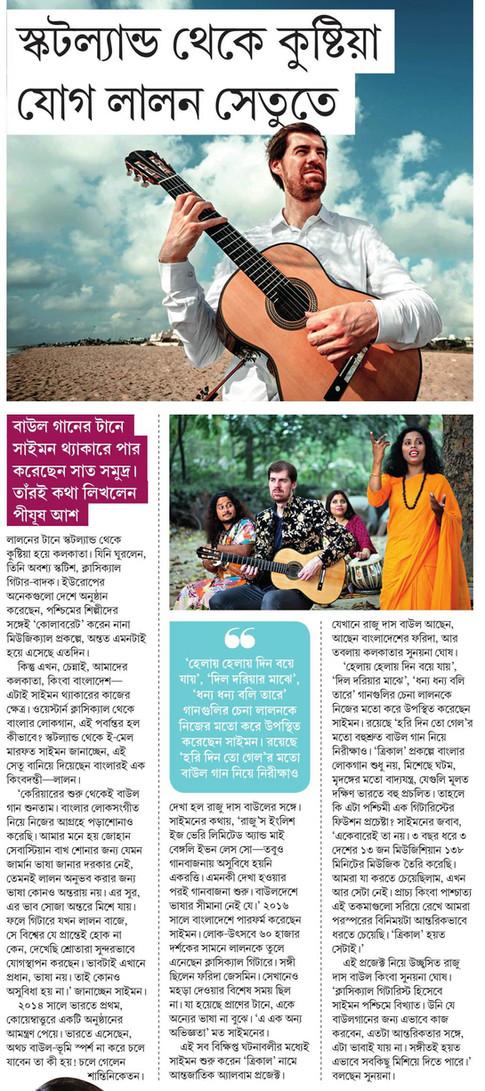Ei Samay Kolkata.jpg