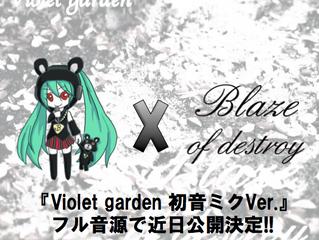 Violet garden初音ミクVer.公開決定