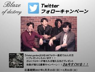 Twitterフォローキャンペーン実施!