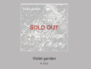 『Violet garden』ネット販売分完売