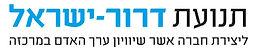 Dror-Israel_movement_logo.jpg