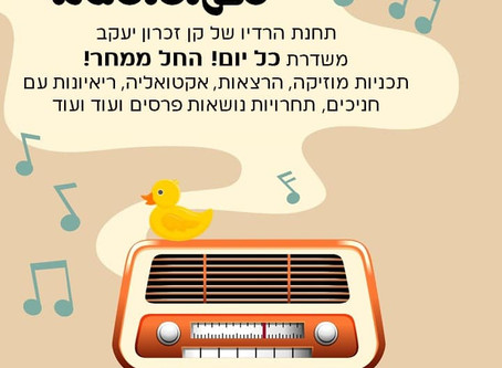 Youth Movement Branch In Zichron Yaakov Launches Daily Radio Program