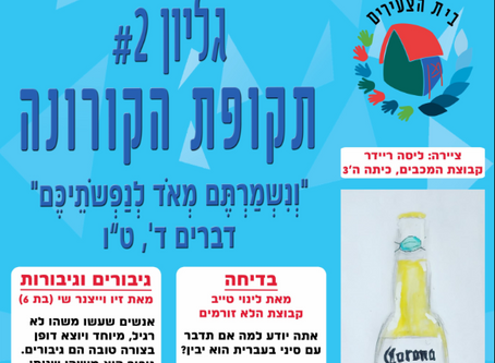 Extra! Extra! Read the latest edition of A Child's Word – The Children's Newspaper of Hadar Neighbor