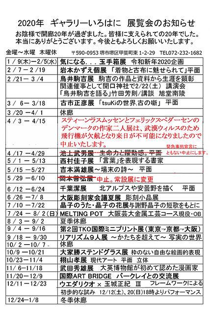 2020展覧会予定とコロナ中止お知らせ.jpg