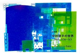中村啓子DMハガキサイズ.jpg