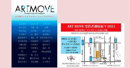 2021アートムーブコンクール受賞者選抜展.jpg