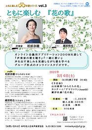ともにうたおうvol.3 花の歌_page-0001.jpg