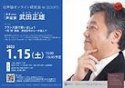 220115武田正雄.jpg