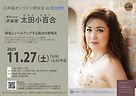 211127太田小百合.jpg